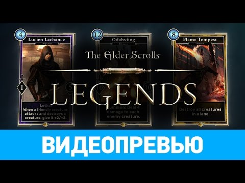 Превью игры The Elder Scrolls: Legends