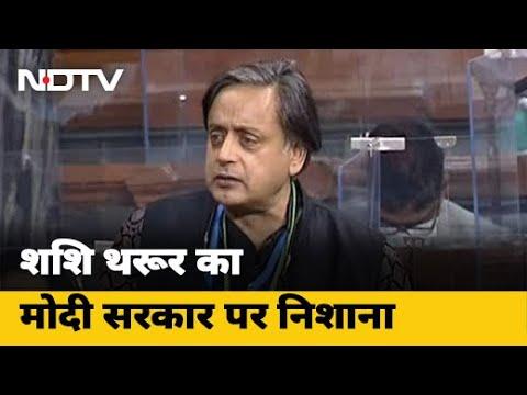 Lok Sabha में बोले Shashi Tharoor- नो जवान, नो किसान वाला है ये बजट