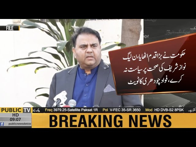 Govt takes big step, PML-N should not politicise the health of Nawaz Sharif | Fawad Chaudhry