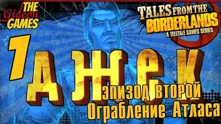 Прохождение Tales from the Borderlands на Русском [Эпизод 2: Atlas mugged] - Часть 1: Звездопад