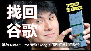 2020 年實裝成功 HUAWEI 華為 Mate30/ Mate30 Pro 安裝 Google 服務框架教學|HiSuite、谷歌服務、Google Play、GMS、BZFuture |科技狗