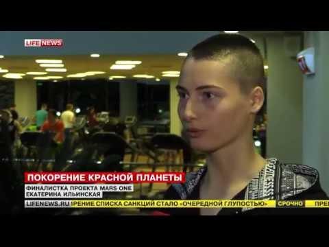 Участник Mars One сотрудница фитнес-центра Екатерина Ильинская