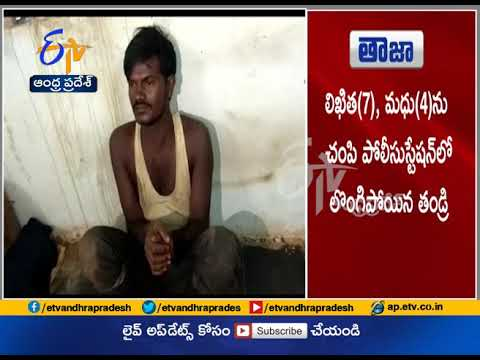 Father Accused Of Killing His 2 Kids | Over Doubt On Wife | Kurnool Dist