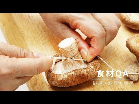 【食材保存】香菇曬乾保存法