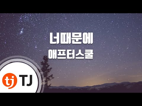 [TJ노래방] 너때문에 - 애프터스쿨 (Because of You - After School) / TJ Karaoke