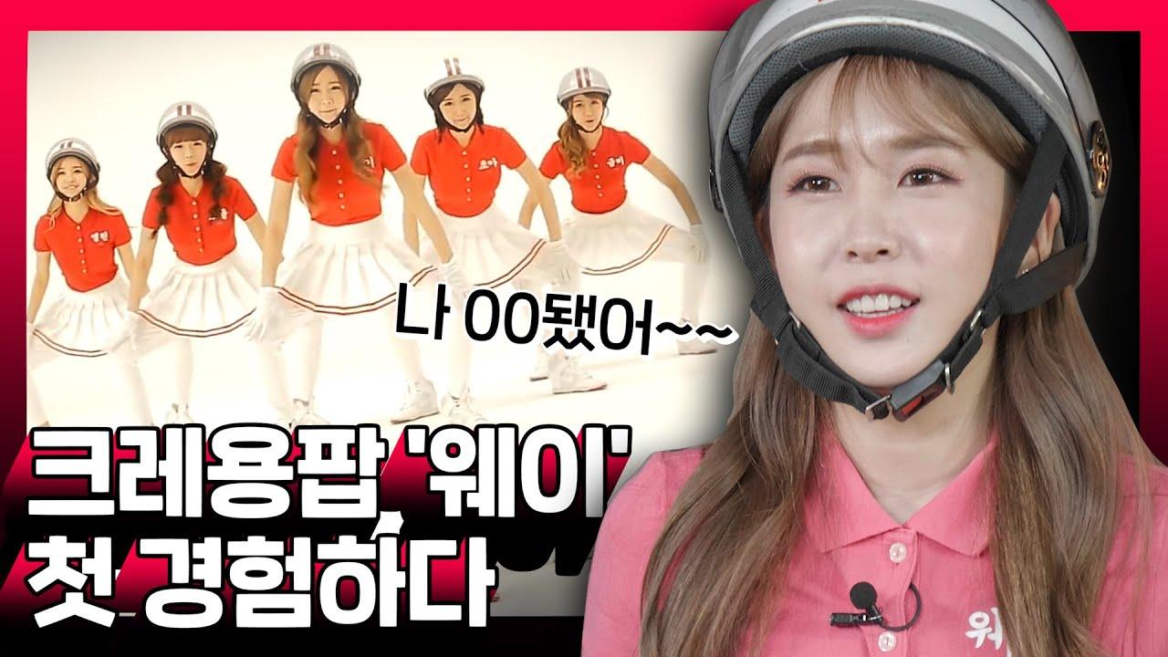 아이돌 접고 여기까지 찾아온 크레용팝 웨이. 속사정은..? [마이웨이챗 EP.0]