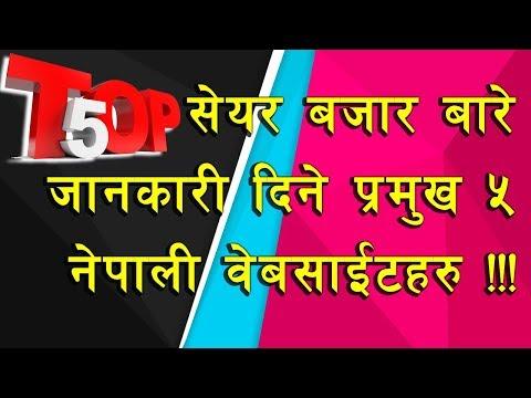 नेपाली सेयर बजार बारे जानकारी दिने प्रमुख ५ नेपाली वेबसाईटहरु Top 5 Websites