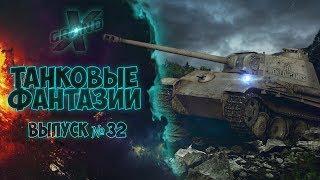 Танковые фантазии №32 | WoT Приколы | от GrandX [World of Tanks]