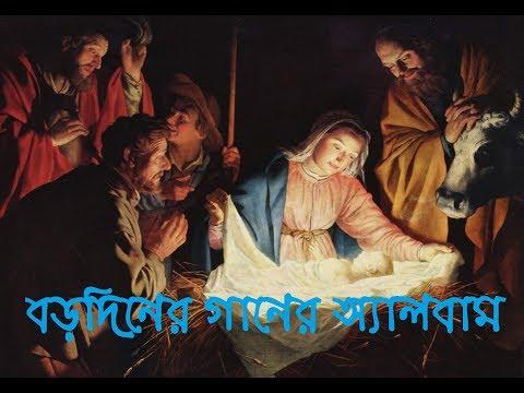 Bengali Christmas Songs Album   Rony Biswas   Bangladesh