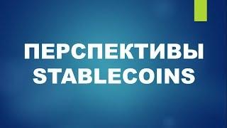 Перспективы Stablecoins / Юрий Гава