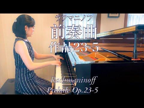 ラフマニノフ:前奏曲 作品23-5 Rachmaninoff:Prelude Op.23-5 野上真梨子 Mariko Nogami