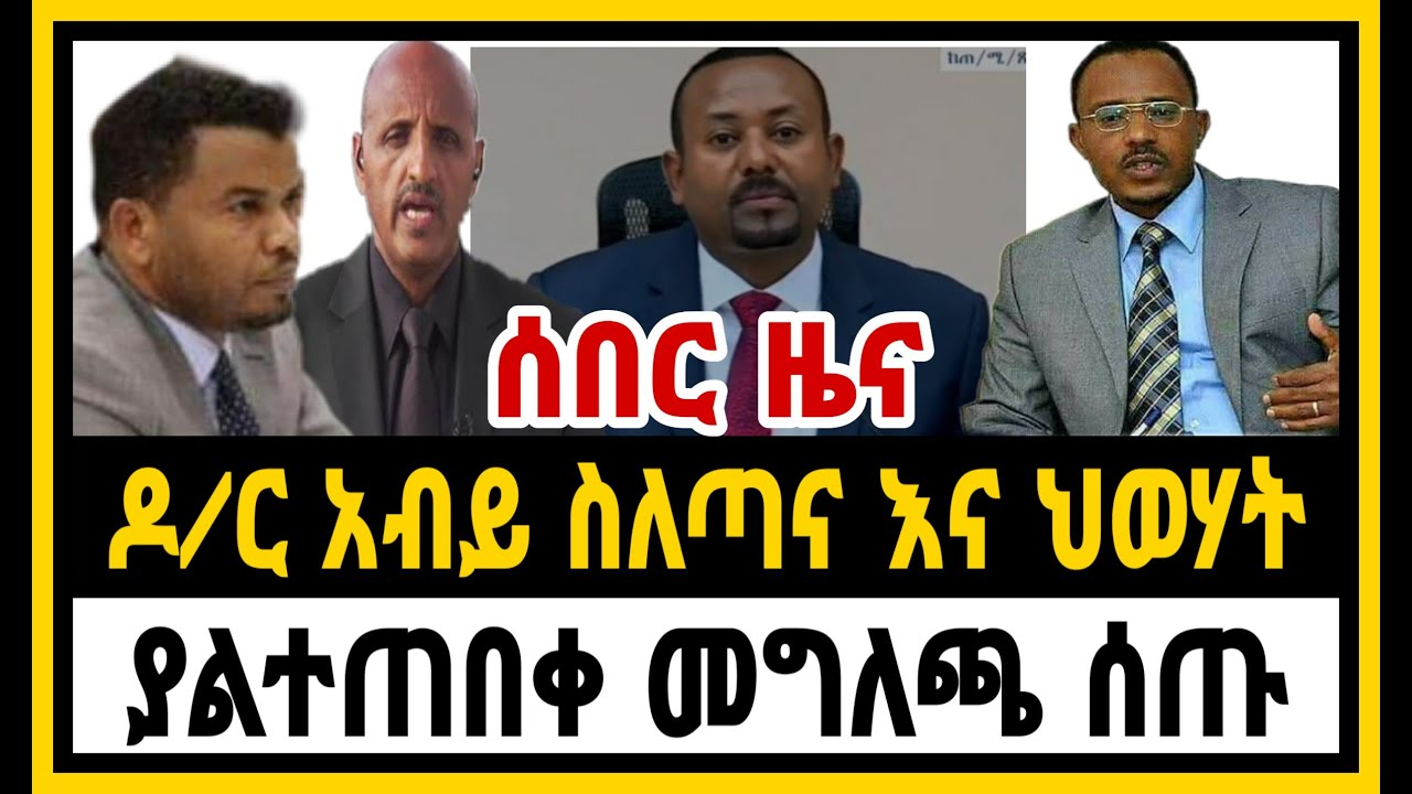 ሰበር ዜና፡ ዶ/ር አብይ ስለጣና እና ህወሃት ያልተጠበቀ መግለጫ ሰጠ | Dr Abiy Ahmed | Ethiopian News  | Fana tv | Walta tv