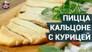 Пицца кальцоне с курицей. Как приготовить? | Готовим вкусно