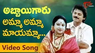 Abbaigaru Songs - Amma Amma - Venkatesh - Meena