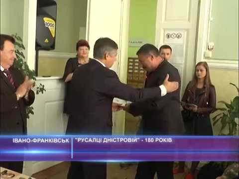 """""""Русалці Дністровій"""" - 180 років"""