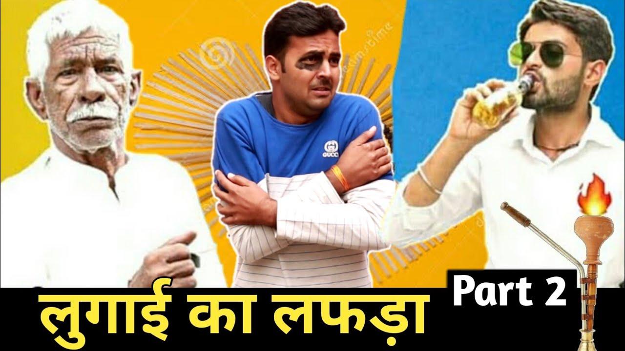 Randva Bana Gandva 2 || Desi panchayat || Guru Randwa || Entertainment || Morna New Video