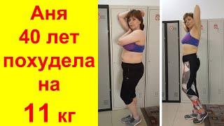 Питание и упражнения для похудения. Аня, 40 лет. Похудела на 11 кг за полгода