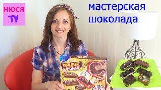 Обычный шоколад против начинок CHOCOLATE Bar Maker Открываю МАСТЕРСКУЮ ШОКОЛАДА