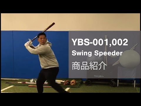 YBS001&002 Swing Speeder 実打動画