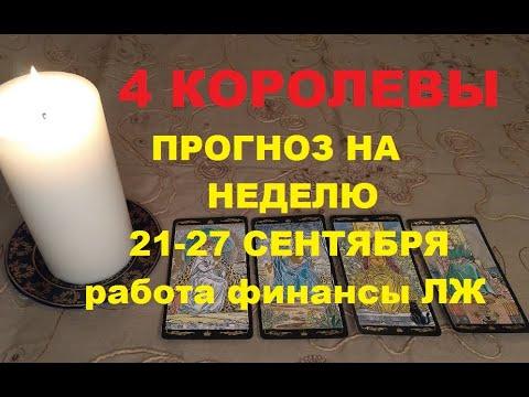 4 КОРОЛЕВЫ. ПРОГНОЗ НА 21-27 СЕНТЯБРЯ. РАБОТА, ФИНАНСЫ. ЛЖ. Онлайн гадание на картах таро.