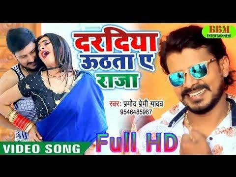 Daradiya Uthata A Raja ||2019 Hit New Song Video Song Pramod Premi || दरदिया उठता ए राजा||new Song