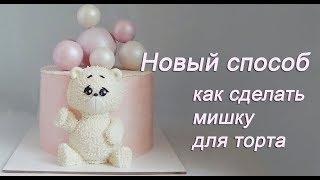 Новый способ Как сделать мишку на торт  New method how to make a teddy bear on a cake