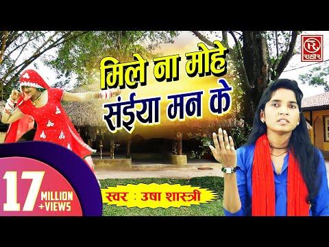 मिले न मोहे सईंया मन के - उषा शास्त्री का एक और चुलबुला नाच गीत | Dehati Nach Geet #UshaShastriSongs