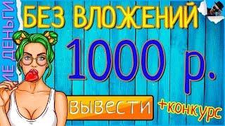 Заработка Платформа Автоматического | Сайт для Заработка 1000 Рублей/Заработок