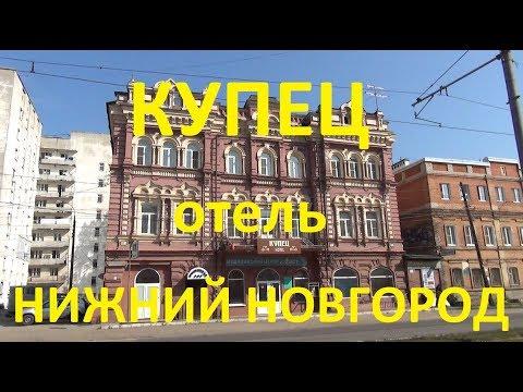 Отель Купец и немного погуляли. Нижний Новгород. видео обзор