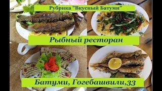 Рыбный ресторан. Рубрика