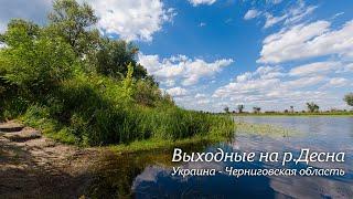 Путешествия по Украине - река Десна