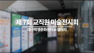 제 7회 교직원 미술전…