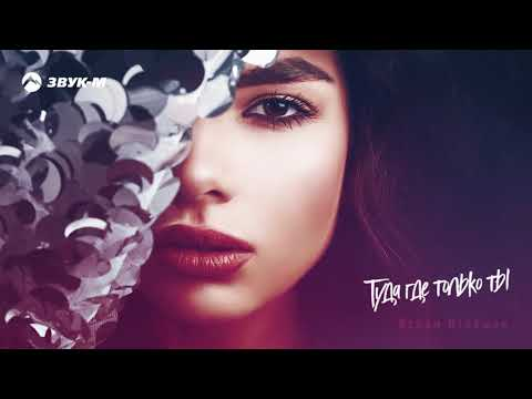 Ислам Итляшев - Туда где только ты | Премьера трека 2019