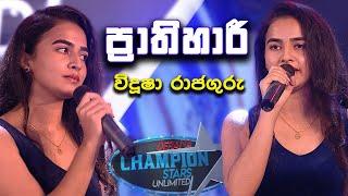 Prathihari (ප්රාතිහාරී) - Vidusha Rajaguru | Derana Champion Stars Unlimited Thumbnail
