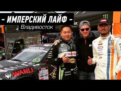 Путешествие во Владивосток. На чем ездят Японцы. Часть 1