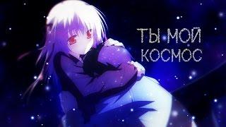 Аниме клип про любовь - Ты мой космос