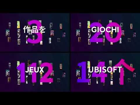 Ubisoft - Personalized Wrap-Up - Multi-Splitscreen