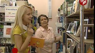 Pro профессии: профессия библиотекарь.