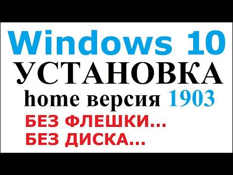 Как скачать Windows 10 1903 с сайта Майкрасофт. Как установить Windows 10 1903 без флешки и диска.