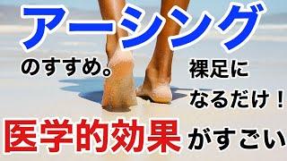 『アーシング』のすすめ。今すぐ裸足になって外を歩こう!アーシングの健康効果と方法を伝授。誰でも簡単にすぐできる!【栄養チャンネル信長】