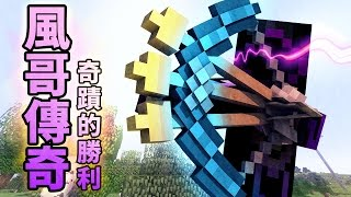 【Minecraft】巢哥實況:第15屆UHC:這是得來不易的勝利--!【當個創世神】 thumbnail