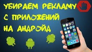 Как убрать рекламу на андройд смартфонах и планшетах с приложений!