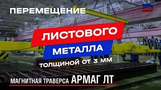 Магнитная траверса серии АРМАГ ЛТ
