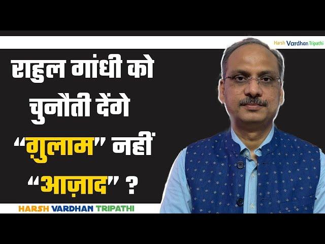 राहुल गांधी को चुनौती देंगे,