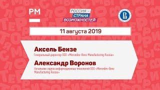 Диалог на равных с Акселем Бензе и Александром Вороновым