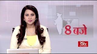 Hindi News Bulletin | हिंदी समाचार बुलेटिन – June 20, 2019 (8 pm)