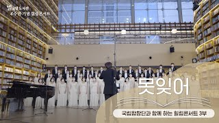 4주년 기념 국립합창단 공연 '못잊어' │ 별마당도서관