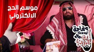 وقاحة show مع ابو عرب - الحلقة 1