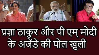 Pragya Thakur And Pm Modi Exposed On their Lies About HnduTerrorism