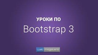 Уроки по Bootstrap 3 | #1 Установка фрэймворка